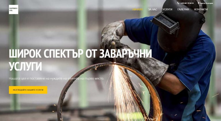 Partners Welding – Web site