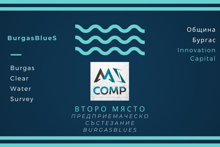 Предприемаческо състезание BurgasBlueS